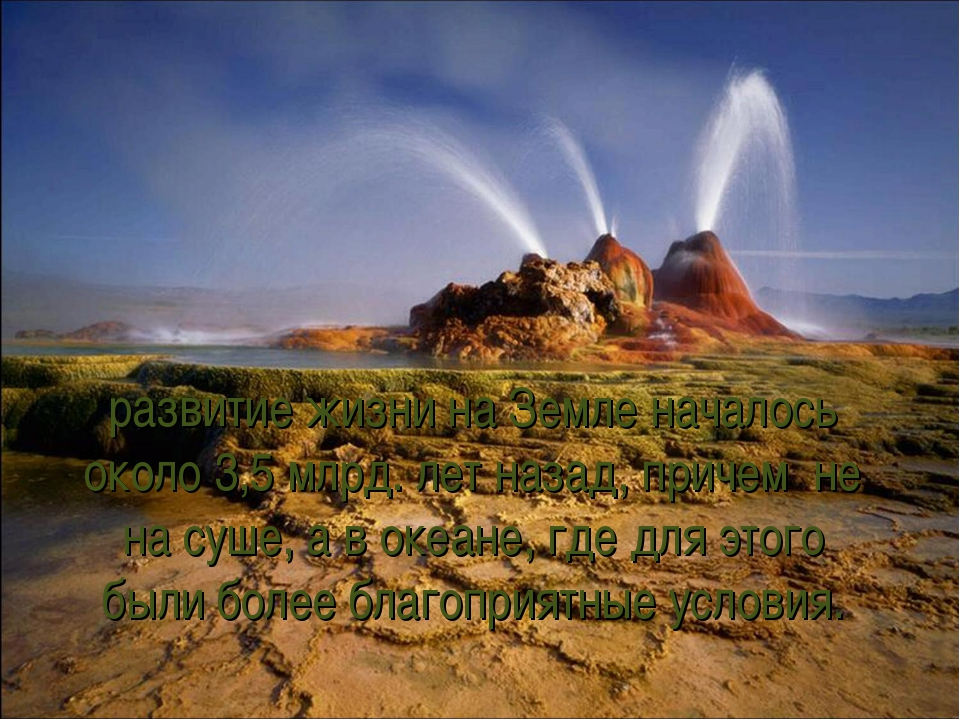 развитие жизни на Земле началось около 3,5 млрд. лет назад, причем не на суше...