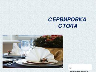 Цель сервировки : создать удобства гостям в процессе приема пищи способствов