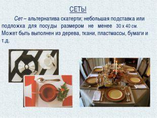 СЕТЫ Сет – альтернатива скатерти; небольшая подставка или подложка для посуды