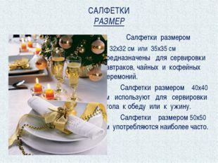 САЛФЕТКИ РАЗМЕР Салфетки размером 32х32 см или 35х35 см предназначены для сер