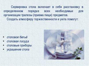 столовое бельё столовая посуда столовые приборы украшение стола Сервировка с