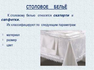 УКРАШЕНИЕ СТОЛА Как правило, украшается стол для торжест-венных случаев. Одна