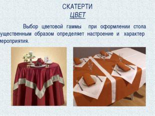 СКАТЕРТИ ЦВЕТ Выбор цветовой гаммы при оформлении стола существенным образом