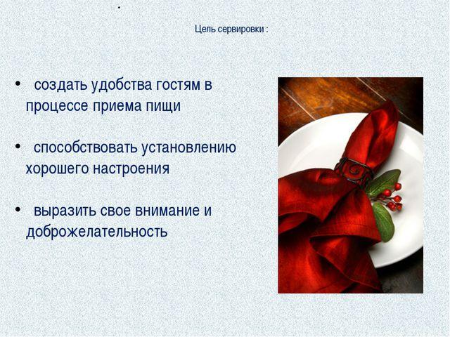 СОДЕРЖАНИЕ Понятие сервировки Цель сервировки Столовое бельё Столовая посуда...