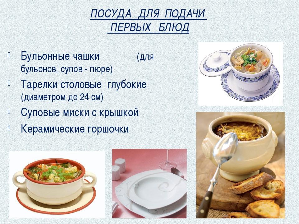 ПОСУДА ДЛЯ ПОДАЧИ ВТОРЫХ БЛЮД Тарелки столовые мелкие(диаметром 24 см) Блюда...