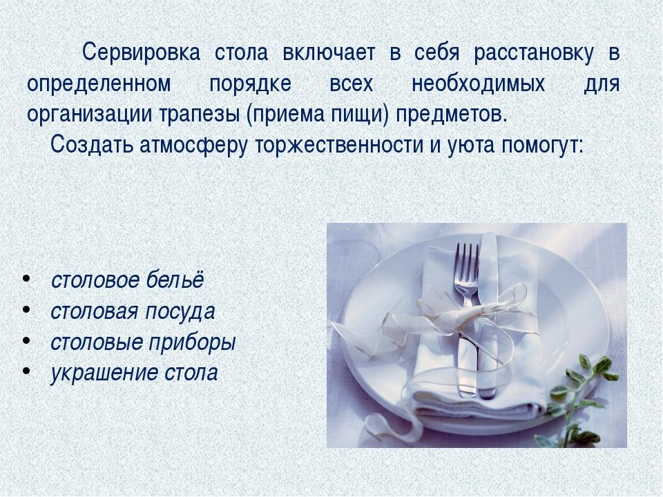 столовое бельё столовая посуда столовые приборы украшение стола Сервировка с...