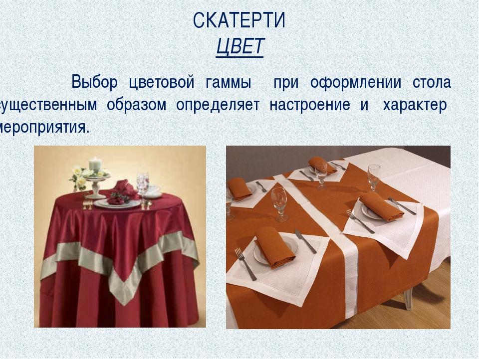 СКАТЕРТИ ЦВЕТ Выбор цветовой гаммы при оформлении стола существенным образом...