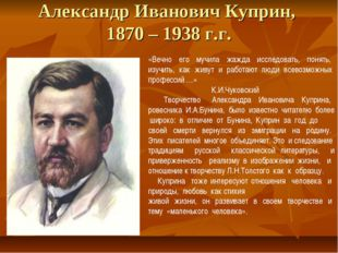 Александр Иванович Куприн, 1870 – 1938 г.г. «Вечно его мучила жажда исследова