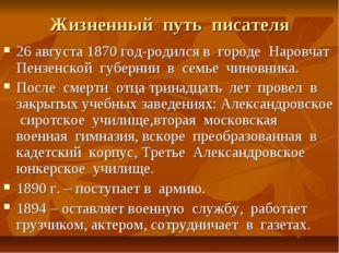 Жизненный путь писателя 26 августа 1870 год-родился в городе Наровчат Пензенс