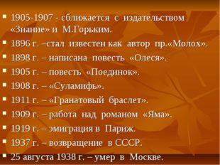 1905-1907 - сближается с издательством «Знание» и М.Горьким. 1896 г. –стал из