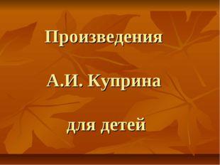 Произведения А.И. Куприна для детей
