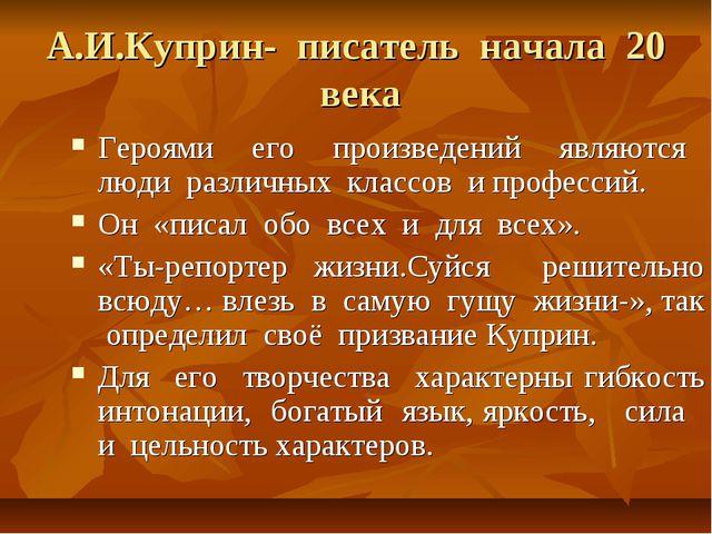 А.И.Куприн- писатель начала 20 века Героями его произведений являются люди ра...