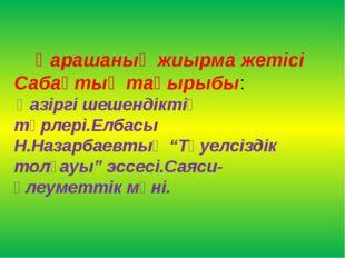 Қарашаның жиырма жетісі Сабақтың тақырыбы: Қазіргі шешендіктің түрлері.Елбас