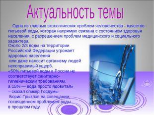 Одна из главных экологических проблем человечества - качество питьевой воды,