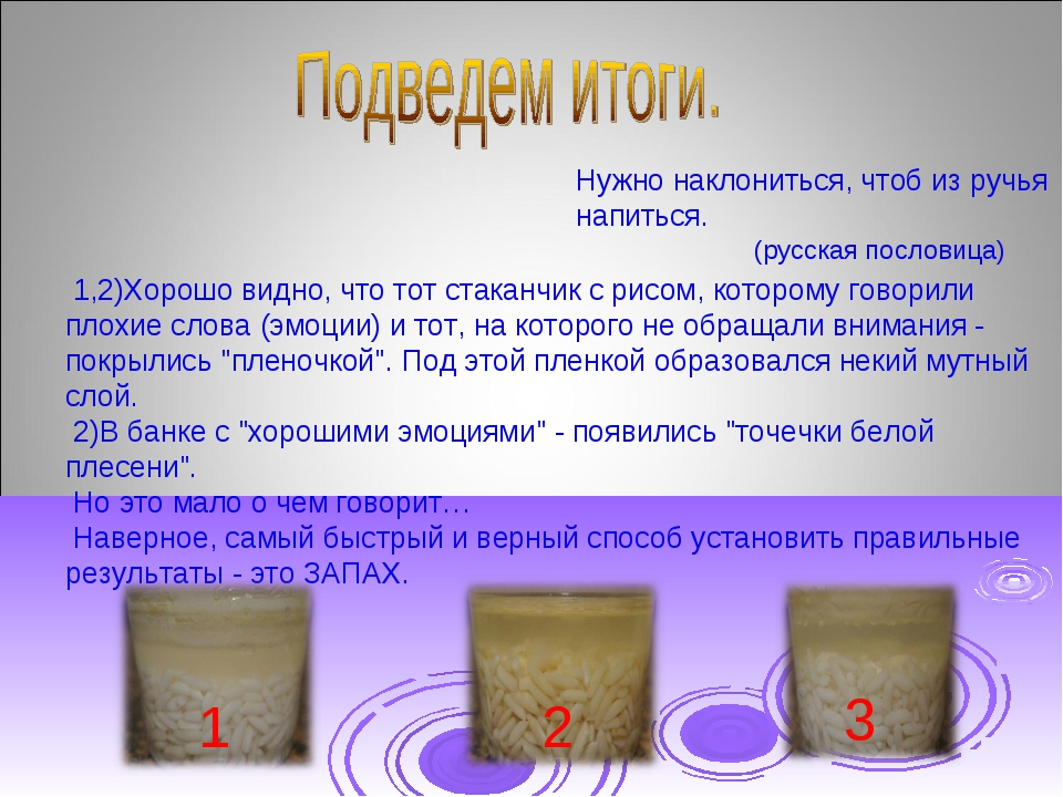 Нужно наклониться, чтоб из ручья напиться. (русская пословица) 1,2)Хорошо вид...
