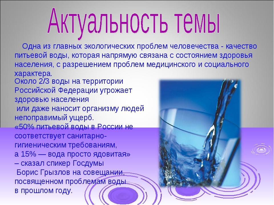 Одна из главных экологических проблем человечества - качество питьевой воды,...