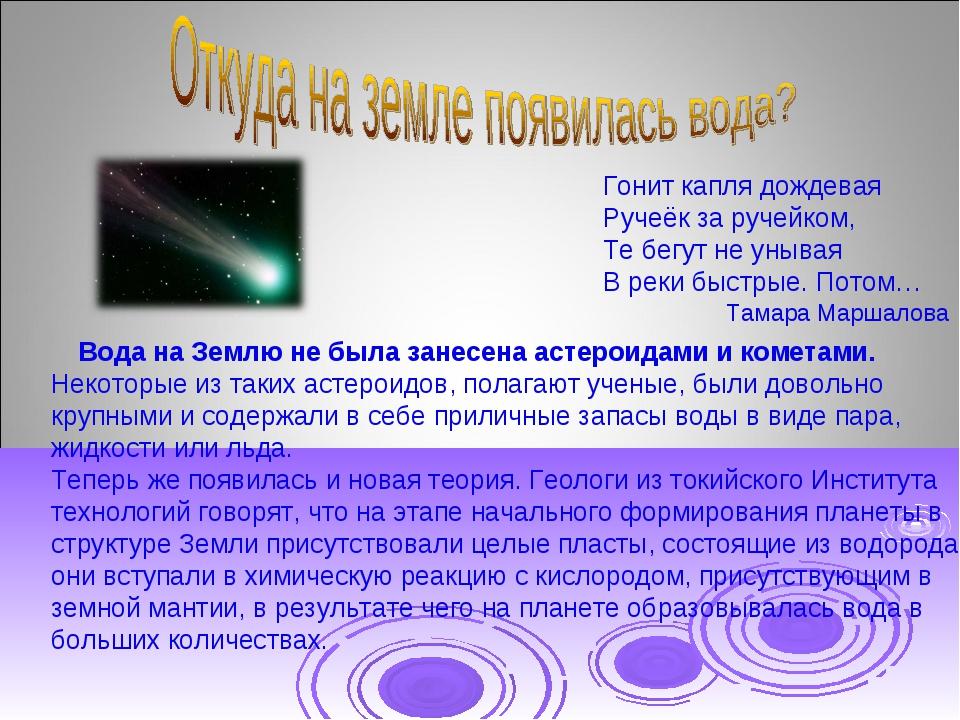 Вода на Землю не была занесена астероидами и кометами. Некоторые из таких ас...