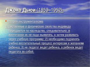 Джона Дьюи (1859–1952), теория инструментализма 1) умственные и физические св