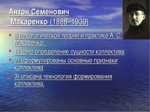 Антон Семенович Макаренко (1888–1939) В педагогической теории и практике А. С