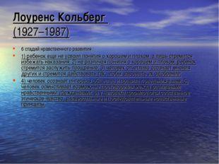 Лоуренс Кольберг (1927–1987) 6 стадий нравственного развития : 1) ребенок еще