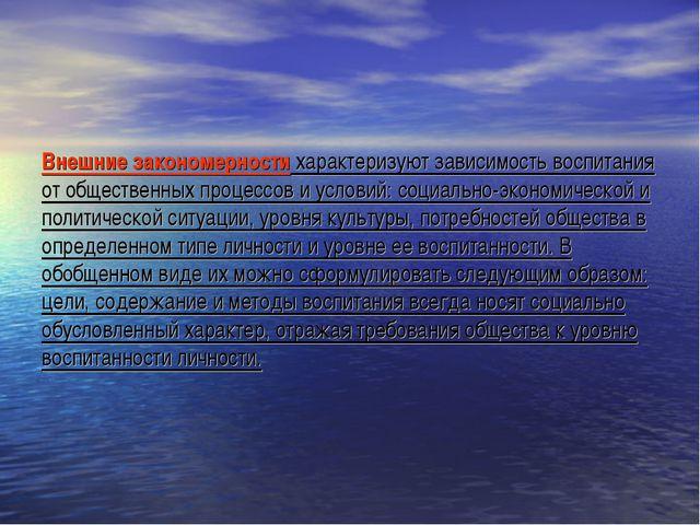 Внешние закономерности характеризуют зависимость воспитания от общественных п...