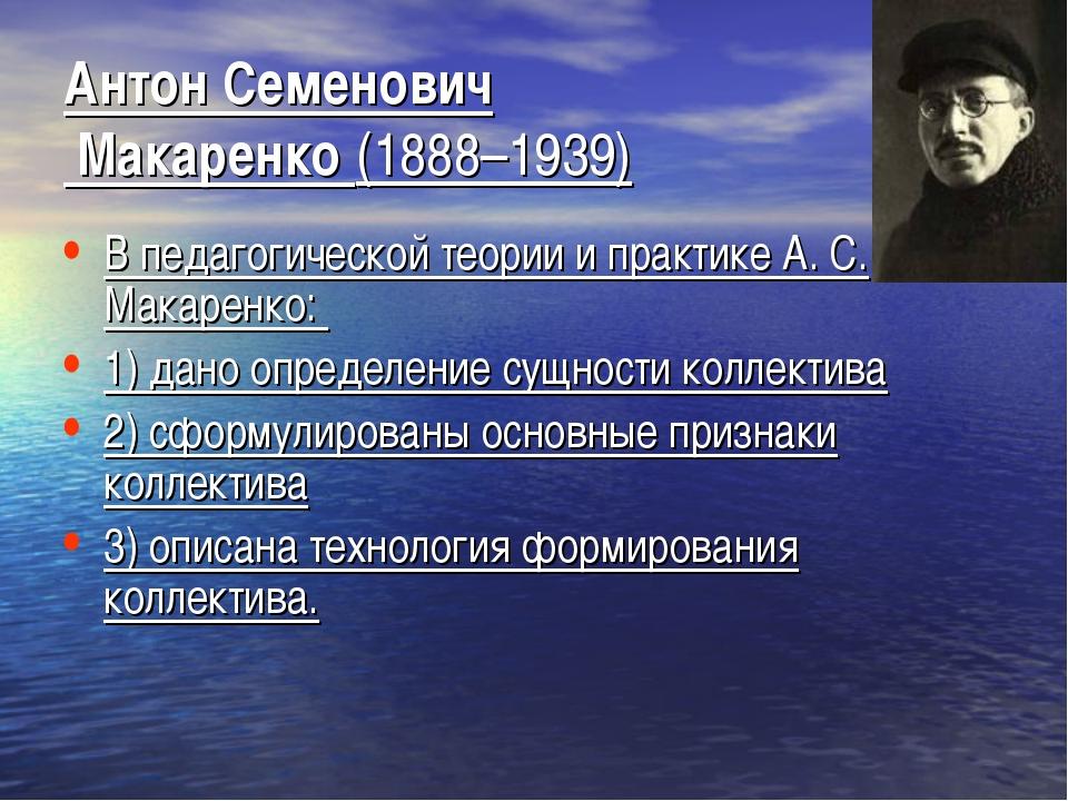 Антон Семенович Макаренко (1888–1939) В педагогической теории и практике А. С...