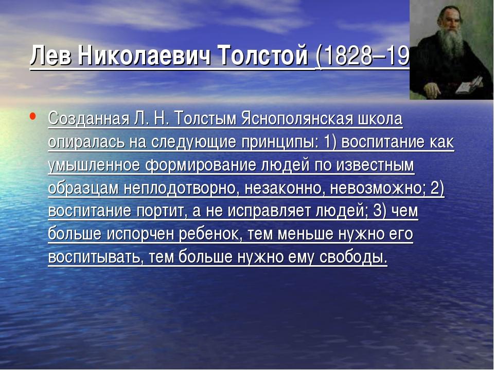 Лев Николаевич Толстой (1828–1910). Созданная Л. Н. Толстым Яснополянская шко...