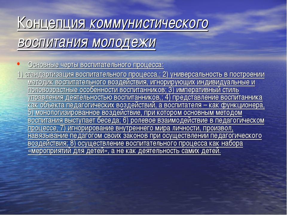 Концепция коммунистического воспитания молодежи Основные черты воспитательног...