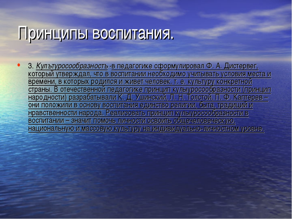 Принципы воспитания. 3. Кулътуросообразностъ -в педагогике сформулировал Ф. А...