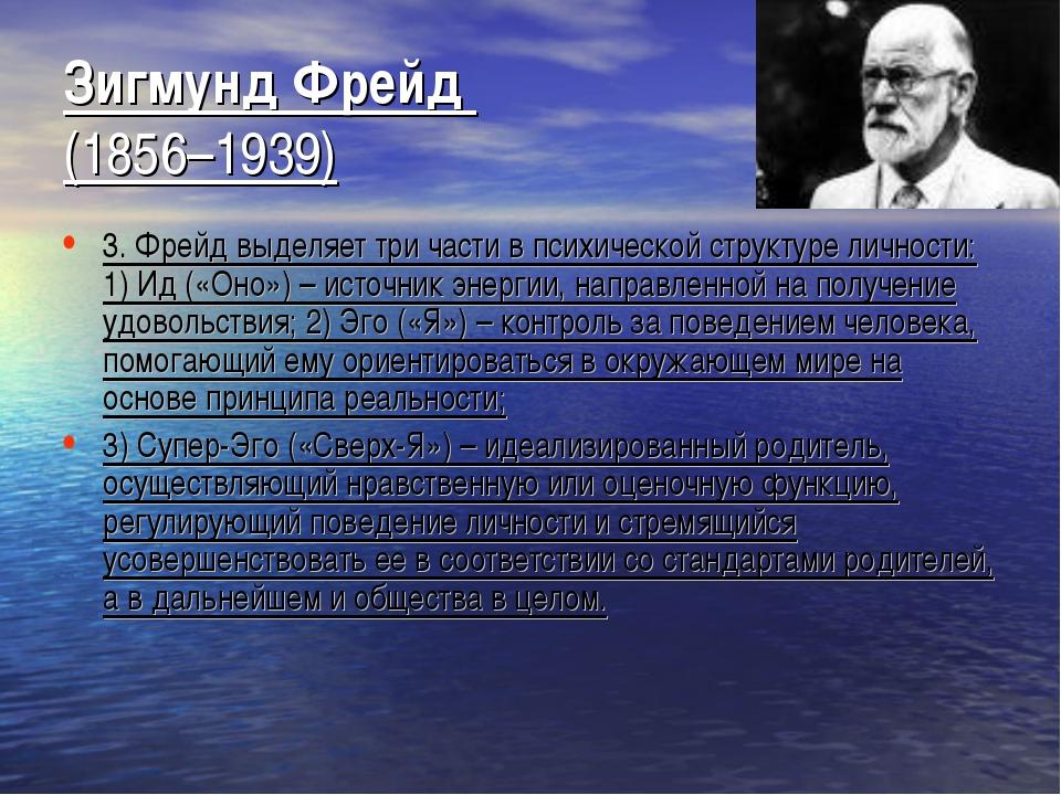 Зигмунд Фрейд (1856–1939) 3.Фрейд выделяет три части в психической структуре...