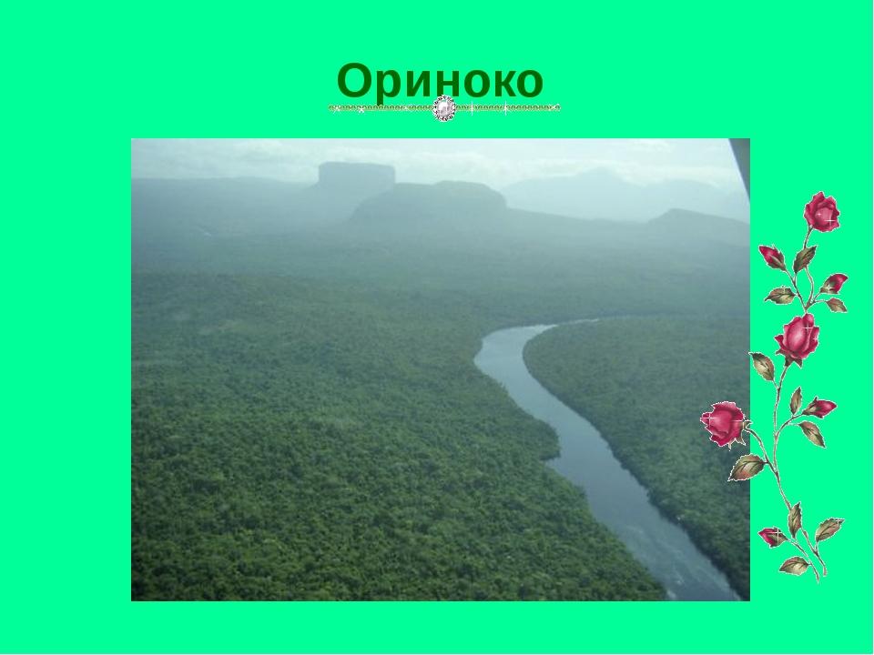 Ориноко