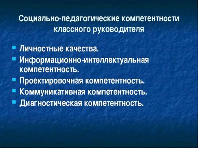 Социально-педагогические компетентности классного руководителя Личностные кач...