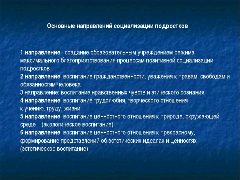 1 направление: создание образовательным учреждением режима максимального благ...