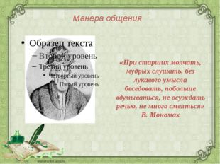 Манера общения «При старших молчать, мудрых слушать, без лукавого умысла бесе
