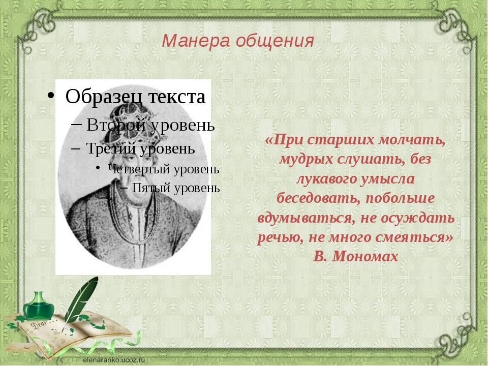 Манера общения «При старших молчать, мудрых слушать, без лукавого умысла бесе...