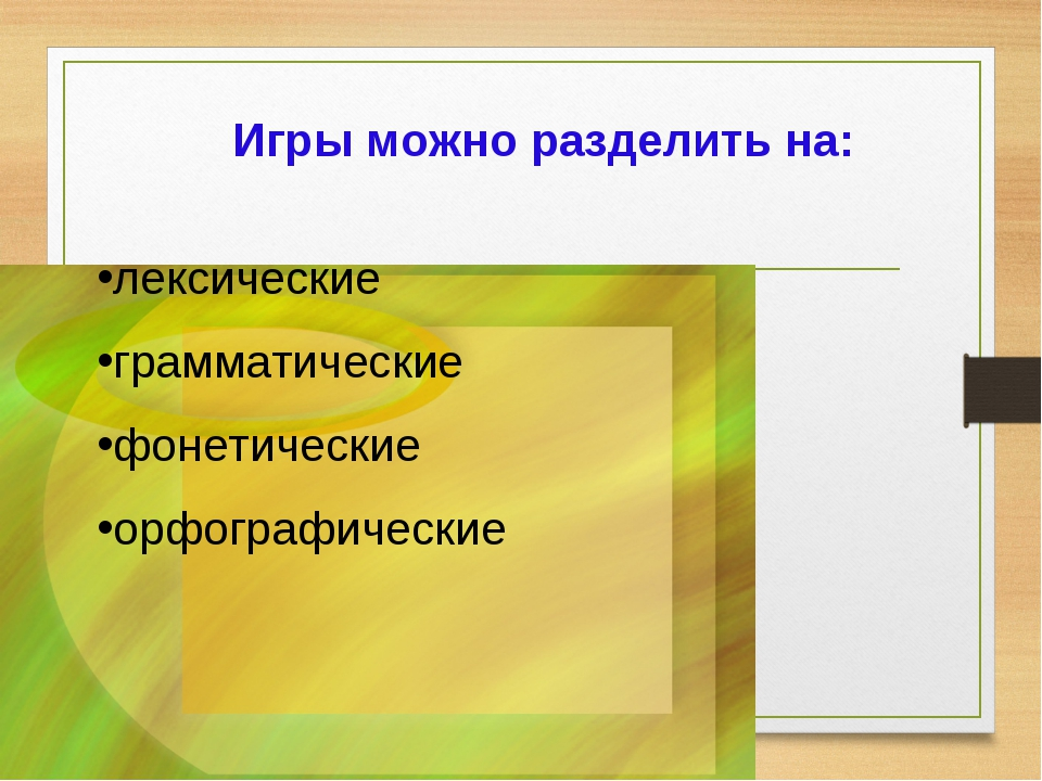 Игры можно разделить на: лексические грамматические фонетические орфографичес...