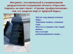 Монумент, поставленный в ознаменование двадцатилетия сооружения объекта «Укры