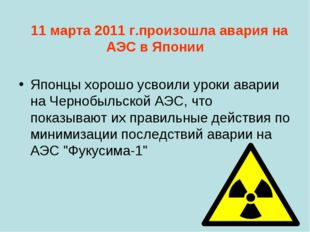 11 марта 2011 г.произошла авария на АЭС в Японии Японцы хорошо усвоили уроки