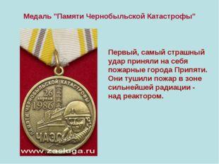"""Медаль """"Памяти Чернобыльской Катастрофы"""" Первый, самый страшный удар приняли"""