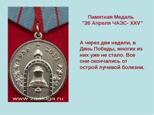 """Памятная Медаль """"26 Апреля ЧАЭС- XXV"""" А через две недели, в День Победы, мно"""
