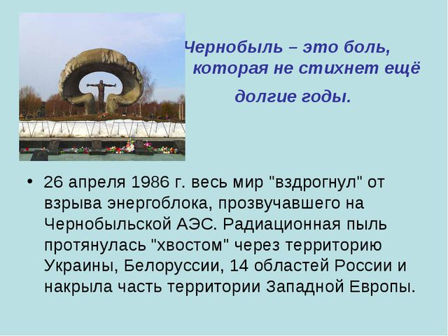Чернобыль – это боль, которая не стихнет ещё долгие годы. 26 апреля 1986 г. в...
