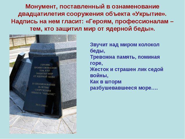 Монумент, поставленный в ознаменование двадцатилетия сооружения объекта «Укры...
