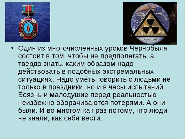 Один из многочисленных уроков Чернобыля состоит в том, чтобы не предполагать,...