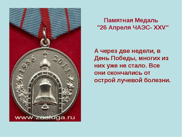 """Памятная Медаль """"26 Апреля ЧАЭС- XXV"""" А через две недели, в День Победы, мно..."""