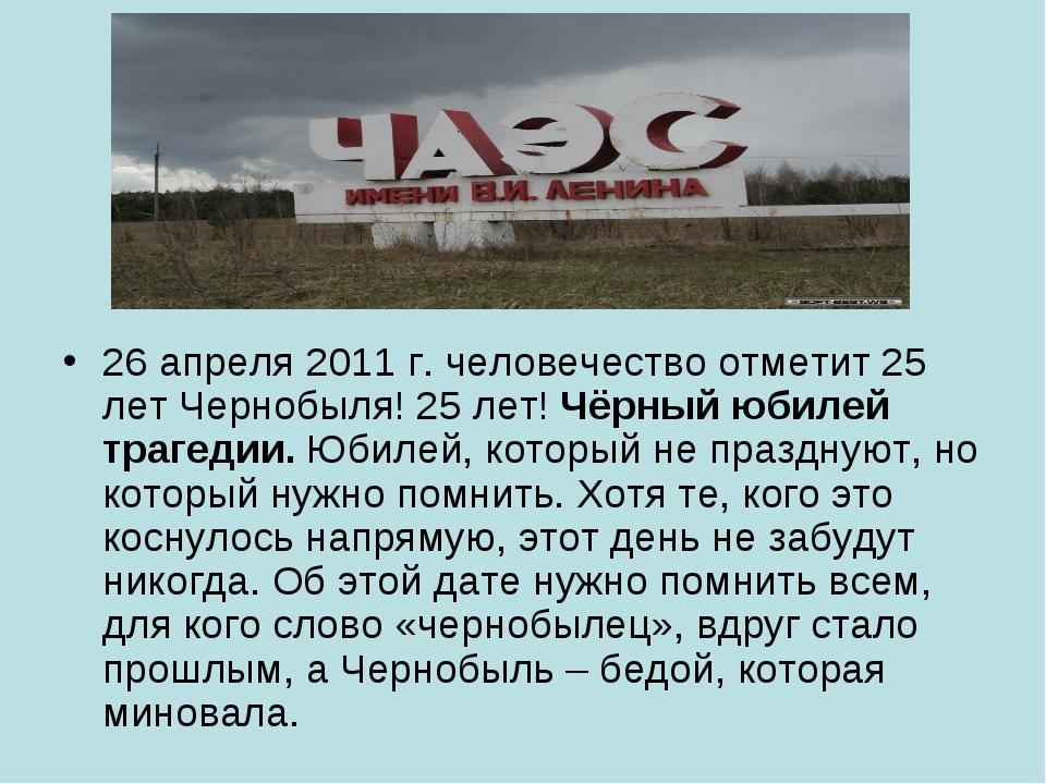 26 апреля 2011 г. человечество отметит 25 лет Чернобыля! 25 лет! Чёрный юбиле...