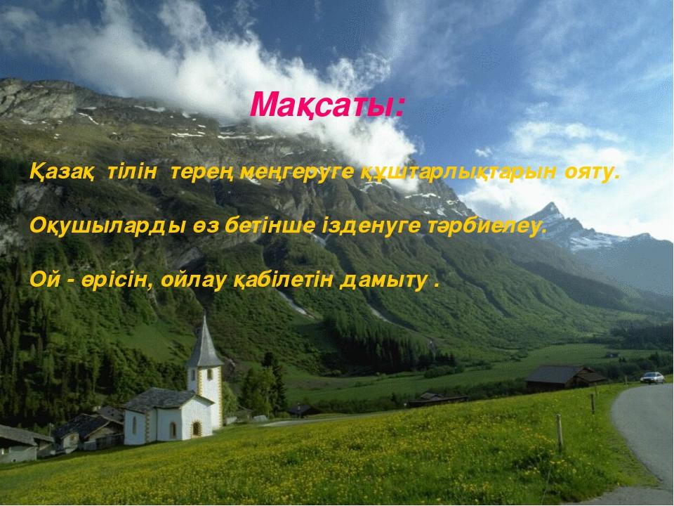Қазақ тілін терең меңгеруге құштарлықтарын ояту. Оқушыларды өз бетінше іздену...