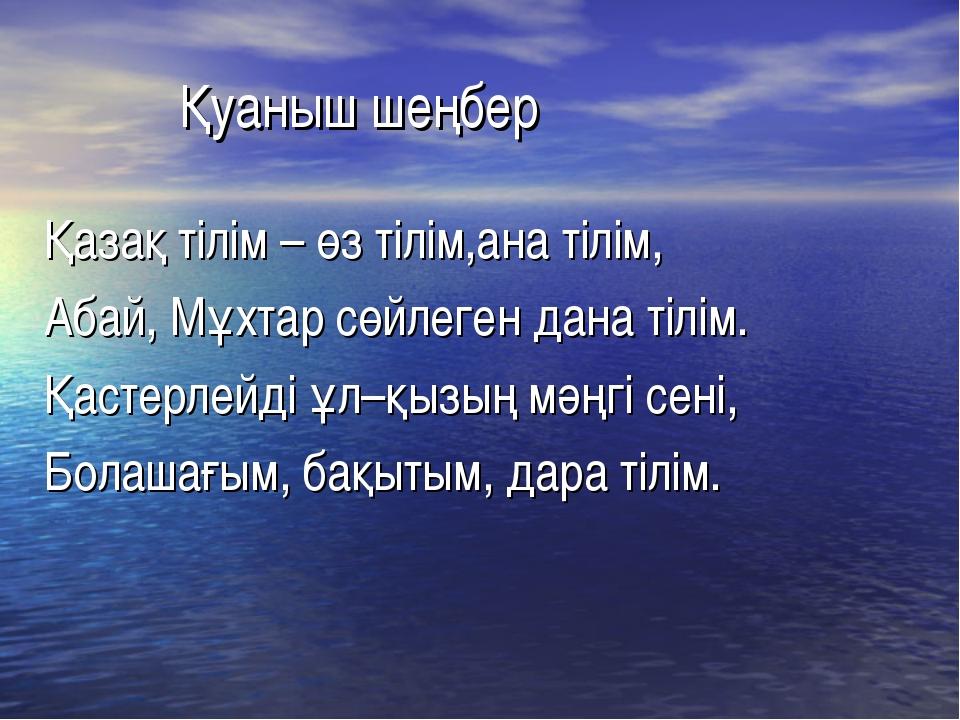 Қазақ тілім – өз тілім,ана тілім, Абай, Мұхтар сөйлеген дана тілім. Қастерле...