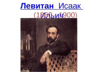 Левитан Исаак Ильич (1860 - 1900)