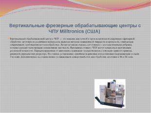 Вертикальные фрезерные обрабатывающие центры с ЧПУ Milltronics (США) Вертика