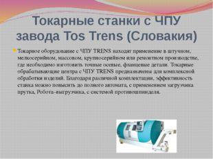 Токарные станки с ЧПУ завода Tos Trens (Словакия) Токарное оборудование с ЧПУ